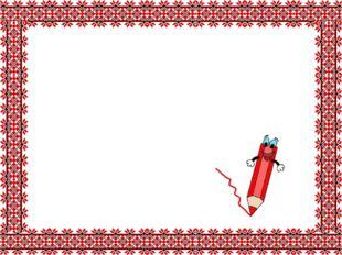 Домашнее задание: Нарисовать рисунок к музыке Лядова А.К.