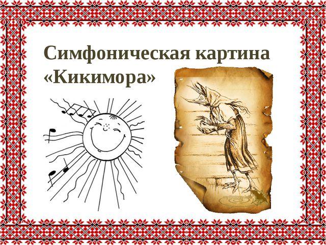 Симфоническая картина «Кикимора»