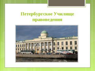 Петербургское Училище правоведения
