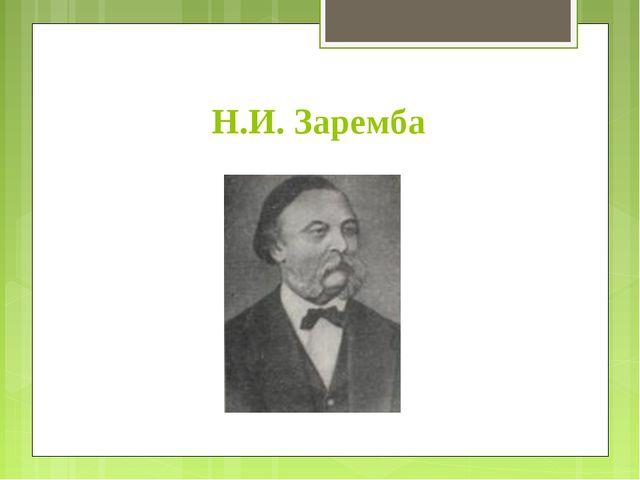 Н.И. Заремба