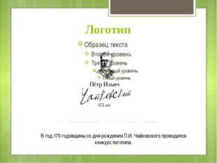 Логотип В год 175 годовщины со дня рождения П.И. Чайковского проводился конку