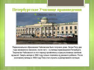 Петербургское Училище правоведения Первоначальное образование Чайковским было