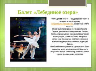 Балет «Лебединое озеро» «Лебединое озеро»— выдающийся балет в четырех актах