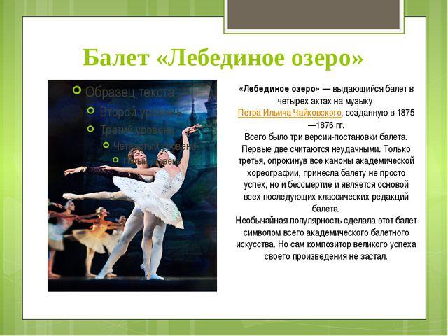 Балет «Лебединое озеро» «Лебединое озеро»— выдающийся балет в четырех актах...