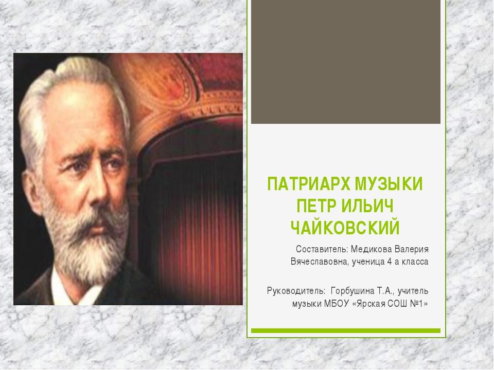 Составитель: Медикова Валерия Вячеславовна, ученица 4 а класса Руководитель:...