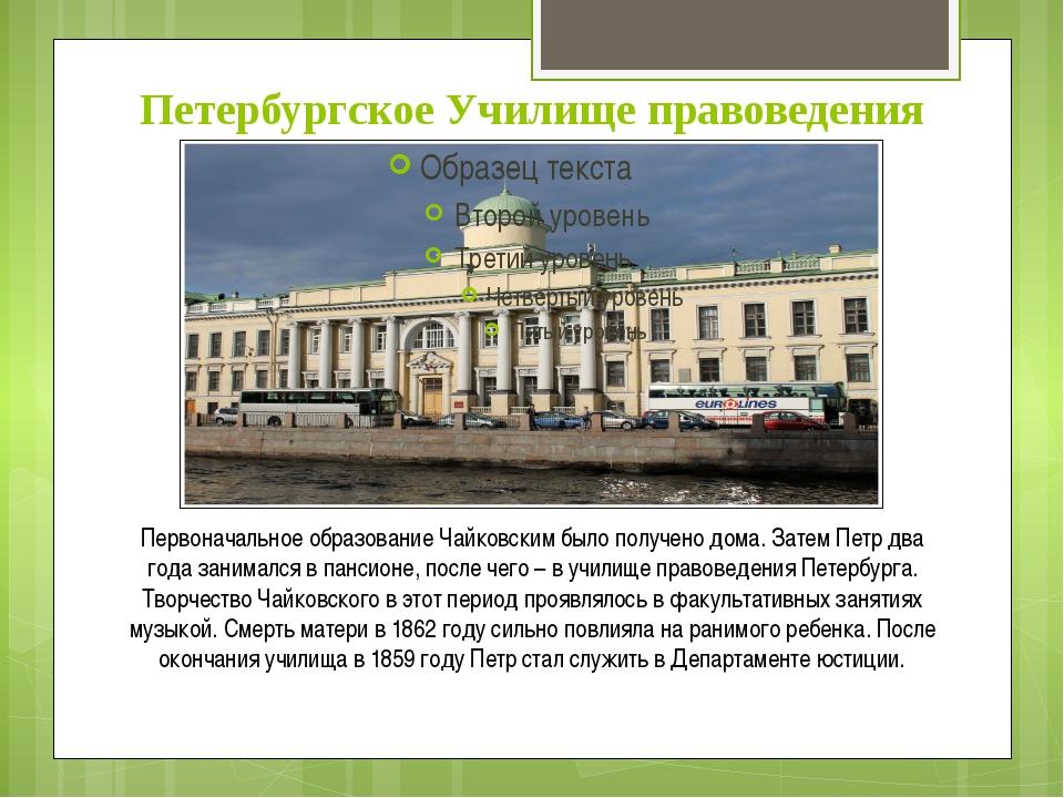 Петербургское Училище правоведения Первоначальное образование Чайковским было...