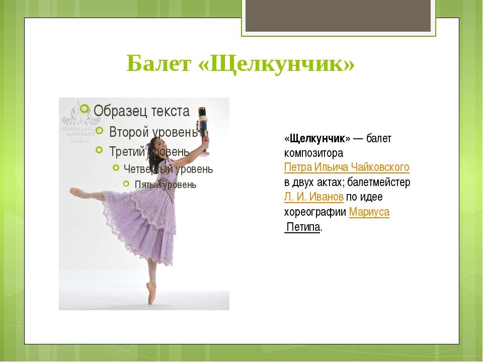 Балет «Щелкунчик» «Щелкунчик»— балет композитора Петра Ильича Чайковского в...