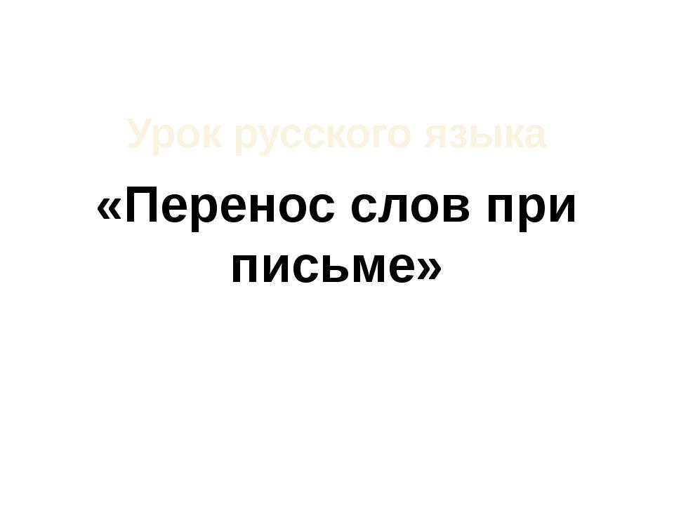 Урок русского языка «Перенос слов при письме» Подготовила: Коновалова Зинаида...