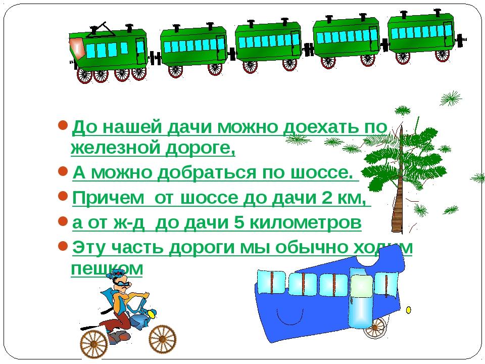 До нашей дачи можно доехать по железной дороге, А можно добраться по шоссе. П...