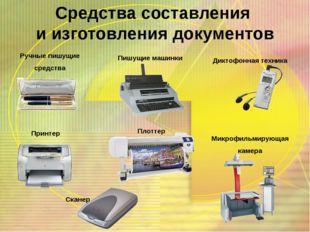 Средства хранения документов Картотеки и картотечное оборудование Папки, коро