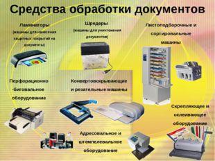 Средства административно-управленческой связи Средства и системы: стационарно