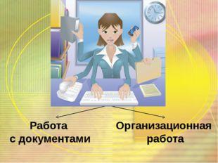 Работа с документами Организационная работа