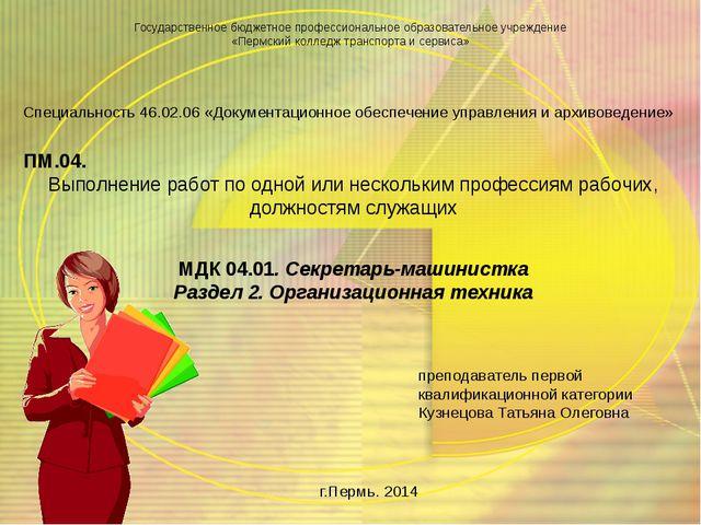 Специальность 46.02.06 «Документационное обеспечение управления и архивоведен...