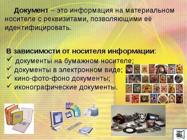 Средства составления и изготовления документов Ручные пишущие средства Пишущи...