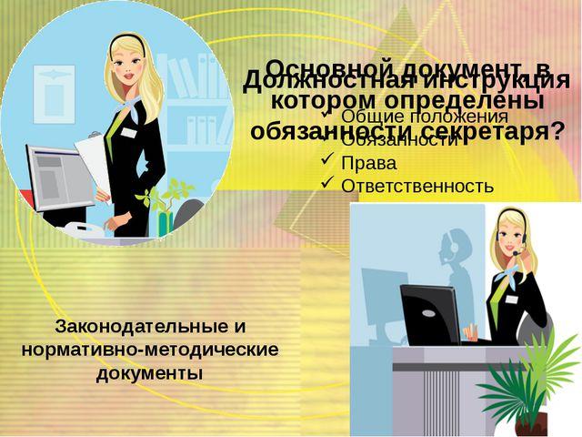 Должностная инструкция Общие положения Обязанности Права Ответственность Зако...