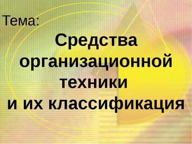 Тема: Средства организационной техники и их классификация