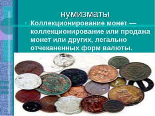 нумизматы Коллекционирование монет — коллекционирование или продажа монет или