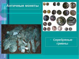 Античные монеты Серебряные гривны