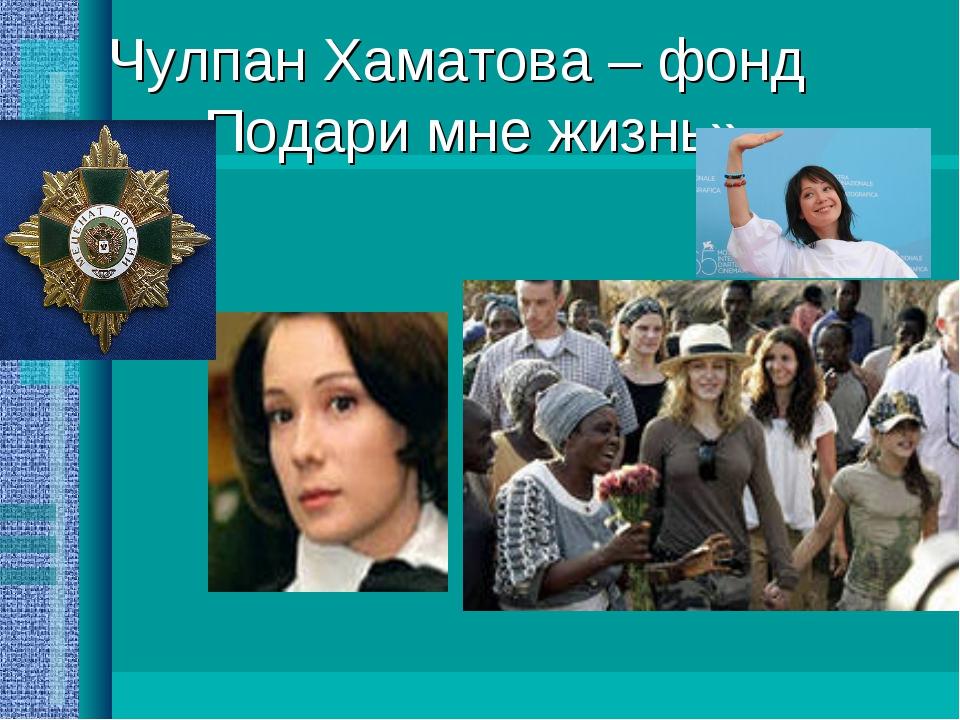 Чулпан Хаматова – фонд «Подари мне жизнь»