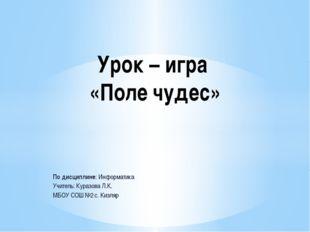 По дисциплине: Информатика Учитель: Куразова Л.К. МБОУ СОШ №2 с. Кизляр Урок