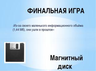 «Из-за своего маленького информационного объёма (1,44 Мб), они ушли в прошлое