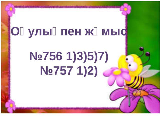 Оқулықпен жұмыс №756 1)3)5)7) №757 1)2)
