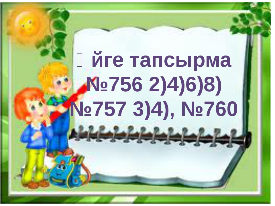 Үйге тапсырма №756 2)4)6)8) №757 3)4), №760
