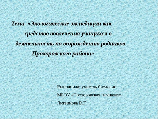 Тема «Экологические экспедиции как средство вовлечения учащихся в деятельнос...
