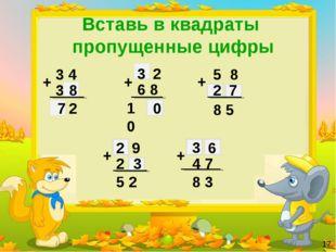 Вставь в квадраты пропущенные цифры 3 4 3 + 2 8 7 2 3 6 8 + 0 1 0 5 8 + 2 7