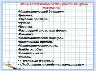 Формы организации устной работы на уроках математики: Математический диктант.