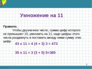 Умножение на 11 Правило. Чтобы двузначное число, сумма цифр которого не прев