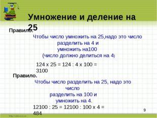 Умножение и деление на 25 Правило. Чтобы число умножить на 25,надо это число