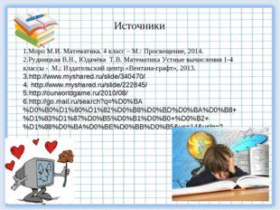 Источники Моро М.И. Математика. 4 класс – М.: Просвещение, 2014. Рудницкая В.