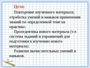 Цели: Повторение изученного материала; отработка умений и навыков применен