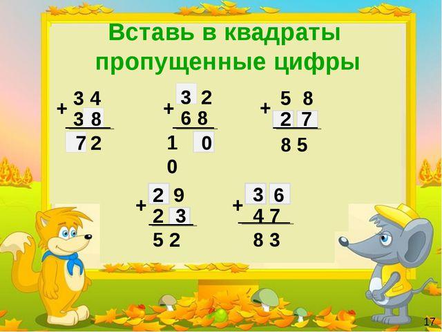 Вставь в квадраты пропущенные цифры 3 4 3 + 2 8 7 2 3 6 8 + 0 1 0 5 8 + 2 7...