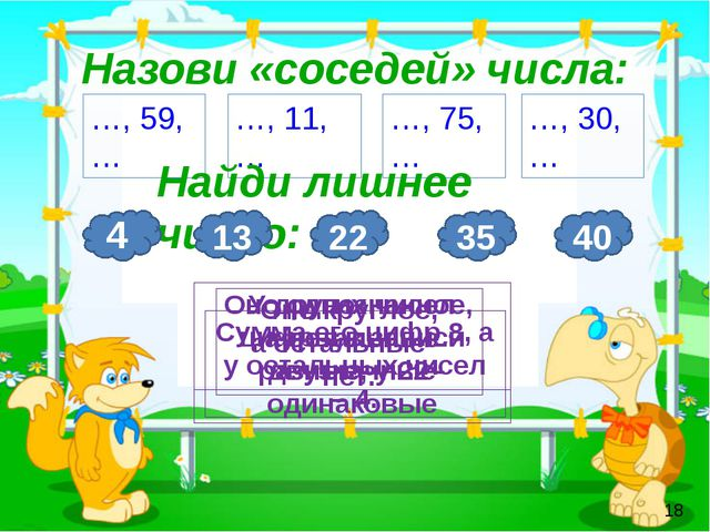 3 Назови «соседей» числа: …, 59, … …, 11, … …, 75, … …, 30, … Найди лишнее ч...