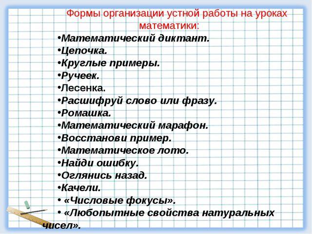 Формы организации устной работы на уроках математики: Математический диктант....