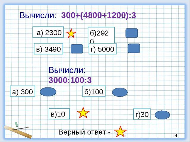 Вычисли: 300+(4800+1200):3 а) 2300 б)2920 в) 3490 г) 5000 Вычисли: 3000:100:3...