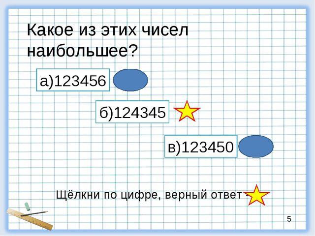 Какое из этих чисел наибольшее? а)123456 б)124345 в)123450 Щёлкни по цифре, в...