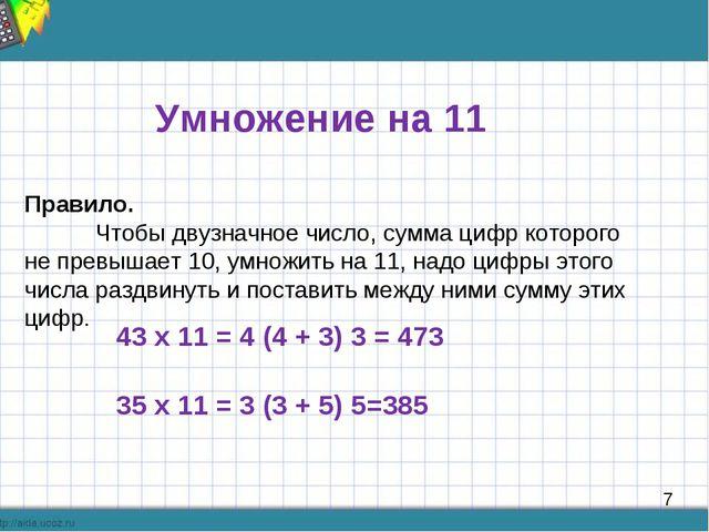 Умножение на 11 Правило. Чтобы двузначное число, сумма цифр которого не прев...