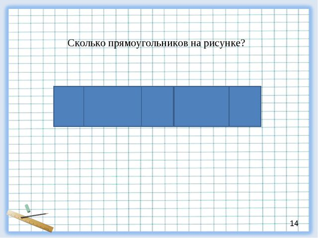 Сколько прямоугольников на рисунке? 14