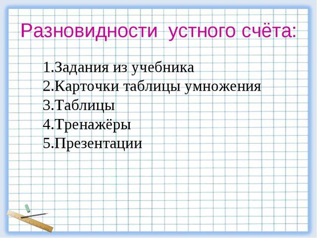 Разновидности устного счёта: Задания из учебника Карточки таблицы умножения Т...