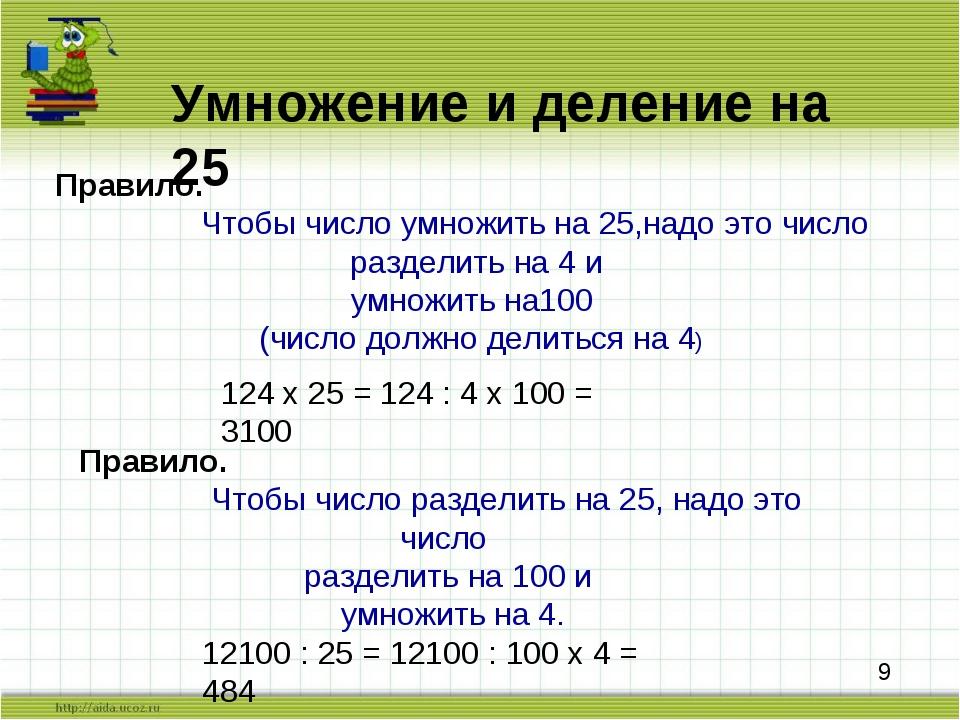 Умножение и деление на 25 Правило. Чтобы число умножить на 25,надо это число...