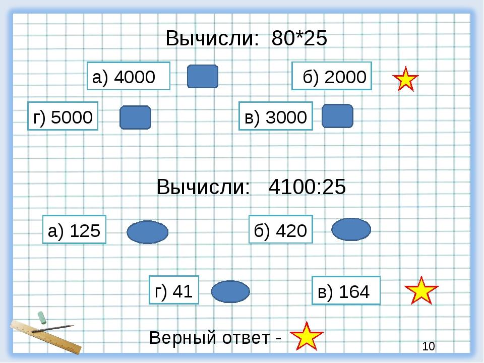 Вычисли: 80*25 б) 2000 а) 4000 в) 3000 г) 5000 Вычисли: 4100:25 а) 125 б) 420...