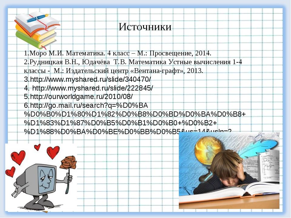 Источники Моро М.И. Математика. 4 класс – М.: Просвещение, 2014. Рудницкая В....