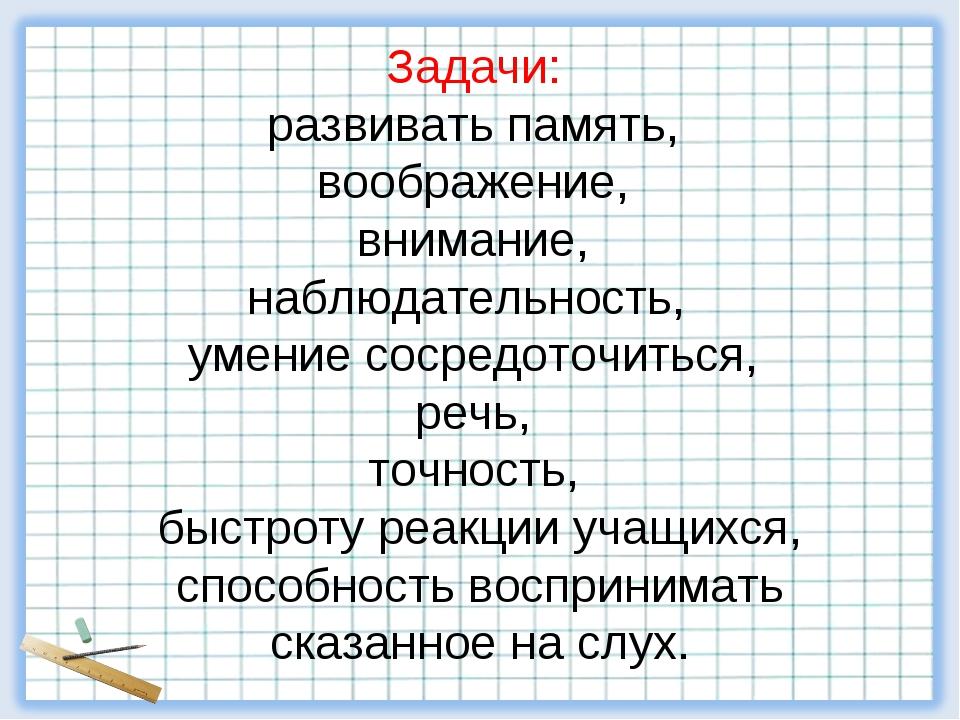 Задачи: развивать память, воображение, внимание, наблюдательность, умение со...