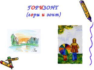ГОРИЗОНТ (горы и зонт)