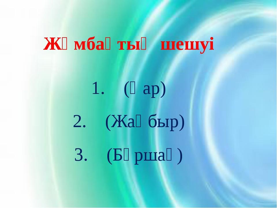 Жұмбақтың шешуі 1. (Қар) 2. (Жаңбыр) 3. (Бұршақ)