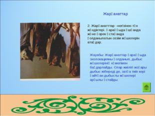 2. Жарқанатттар –негізінен түн жәндіктері. Қараңғыда ұшқанда және қорек ұстағ