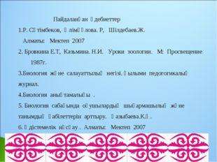 Пайдаланған әдебиеттер 1.Р. Сәтімбеков, Әлімқұлова. Р, Шілдебаев.Ж. Алматы: